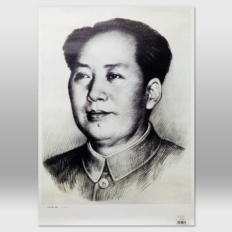 人民币版《毛泽东画像》(素描,刘文西画)印刷版